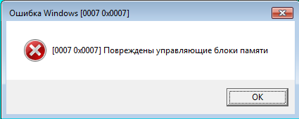 Fake error message (translated:Memory control blocks damaged)